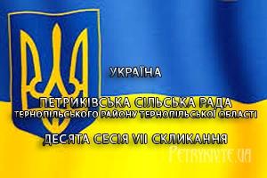 Десята сесія VII скликання Петриківської сільської ради